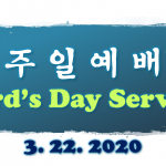 VAIBC Lord's Day Service